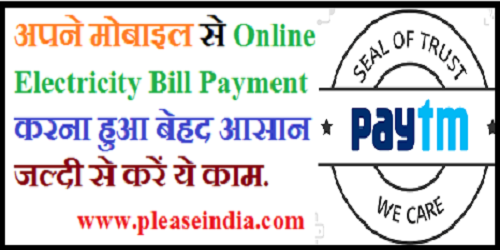 PayTm Se Bijali Bill Kaise Payment Kare
