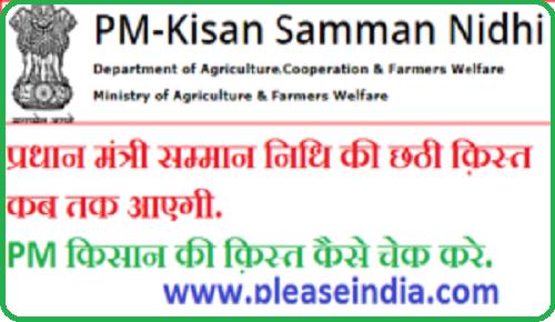 पीएम किसान योजना की 6ठी क़िस्त कब आयेगी