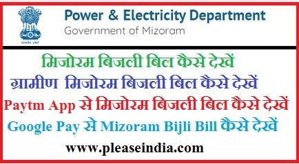 मोबइल से घर बैठे Mizoram Bijli Bill कैसे देखें