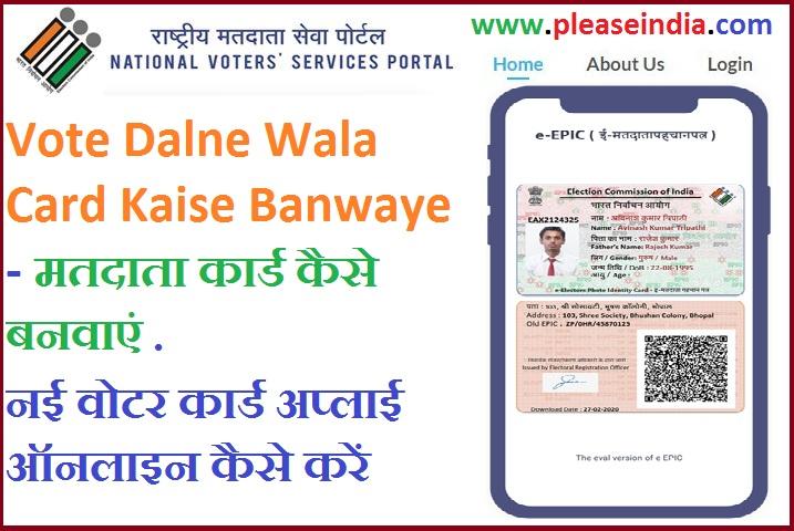 नई वोटर कार्ड अप्लाई ऑनलाइन कैसे करें